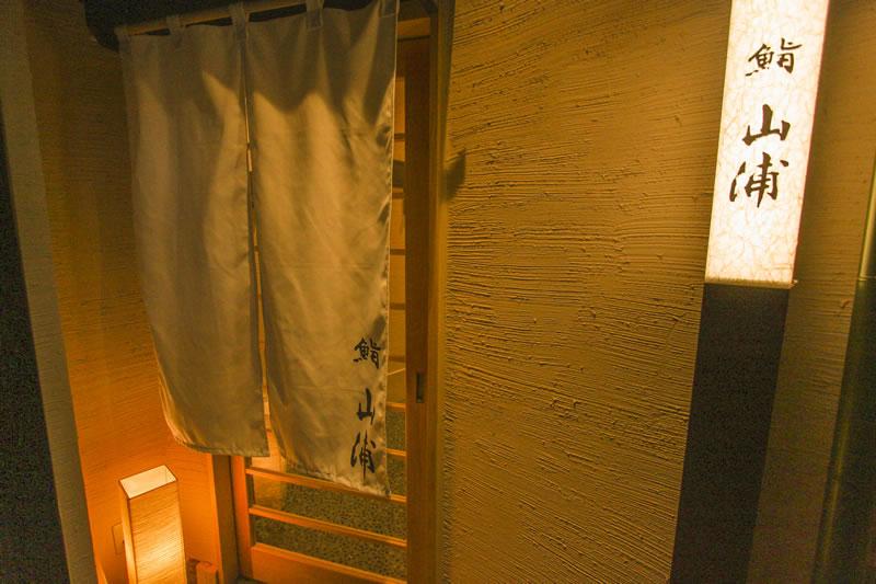 入口(鮨 山浦)